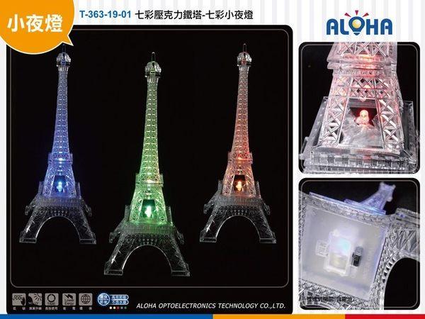 LED安全臘燭 晚會派對 生日求婚 七彩壓克力鐵塔-七彩小夜燈  (T-363-19-01)