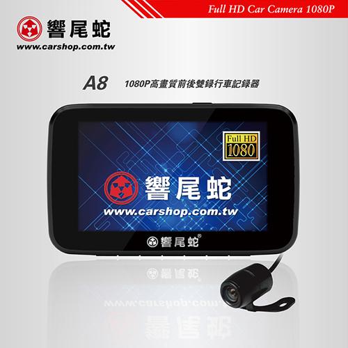 響尾蛇A8 高畫質行車記錄器 4.5吋手機屏 WDR夜視超強+前後雙錄+倒車顯影 雙用吸盤式行車記錄器