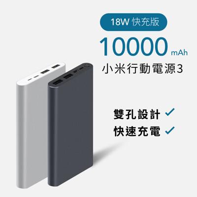 小米移動電源3 10000mAh 18W 快充版 行動電源3 雙向快