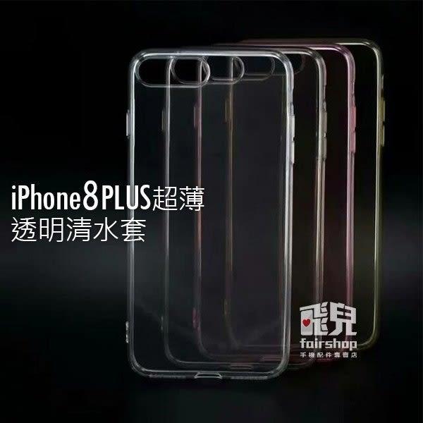【妃凡】iPhone 7/8 PLUS 5.5吋 基本款 TPU透明清水套 軟殼 保護殼 保護套 手機殼 手機套 i7+ i8+