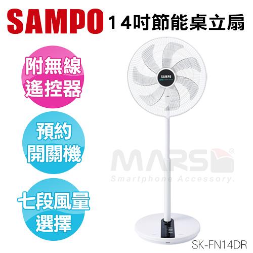 【marsfun火星樂】SAMPO 聲寶 14吋 ECO智能溫控節能立扇 SK-FN14DR 電風扇 節能扇 立扇 無線遙控
