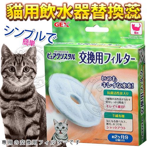 【培菓平價寵物網】日本GEX》貓用淨水飲水器替換蕊(1盒2入)活性碳圓形濾芯濾棉(犬/貓可共用)