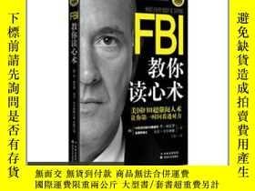 二手書博民逛書店罕見FBI教你讀心術(鑽石升級版)15136 (美)喬·納瓦羅(