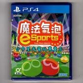 【PS4原版片 可刷卡】☆ 魔法氣泡 eSports ☆中文版全新品【台中星光電玩】