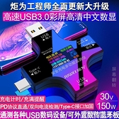 電壓表 Type-C PD多功能測試儀數顯電壓表電流表usb充電檢測儀測量儀 快速出貨