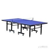 乒乓球桌專業室內家用兵兵專用家庭運動桌面兒童案子升降小型高度 PA1294『pink領袖衣社』