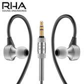 RHA MA750 頂級隔音入耳式耳機