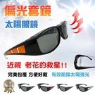 MIT偏光套鏡太陽眼鏡 眼鏡族首選 抗U...