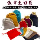 絨布 束口袋 (中號-11色) 首飾袋 絨布袋 金邊束口袋 福袋 米袋 佛珠袋 錦囊 珠寶收納【塔克】