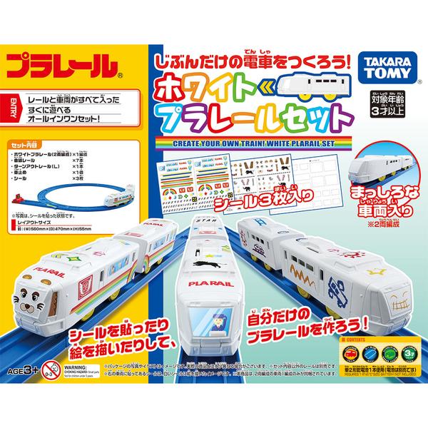 特價 PLARAIL鐵道王國 白色彩繪列車組_TP13856