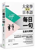 (二手書)大家學標準日本語【每日一句】生氣吐槽篇