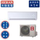 HERAN禾聯 R32白金旗艦型 一級變頻分離式 冷專空調 HI-GA23 / HO-GA23(適用坪數約2-4坪) ※不含贈品