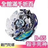 【小福部屋】【B-85 殺手死神】日本 2017最新 戰鬥陀螺 爆烈世代BURST B85 .2V.Hn【新品上架】
