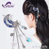 髮卡頭飾韓國夾子髮夾瀏海成人古裝髮飾優雅星月之戀水鑚流蘇邊夾 晴天時尚館