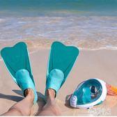 短腳蹼成人自由潛水浮潛三寶游泳蛙鞋兒童訓練專業潛水裝備LXY2644【宅男時代城】