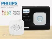 【燈王的店】Philips 飛利浦 hue 系列個人連網智慧照明 遙控器 無線智慧開關 TAP 554999