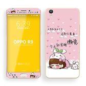 oppoR9鋼化膜全屏R9s手機貼膜彩膜R9M防爆3D軟邊R9SM前後卡通女款