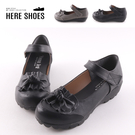[Here Shoes] 3.5CM厚底...