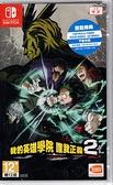 【玩樂小熊】Switch遊戲NS 我的英雄學院 唯我正義 2 MY HERO 中文版