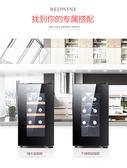 拉普蒂尼紅酒櫃子恒溫酒櫃冷藏櫃小型家用電子展示櫃冰吧 智能生活館