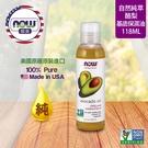 【NOW娜奧】純酪梨保濕油 118ml ...