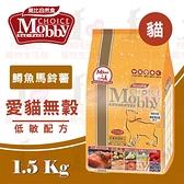 PRO毛孩王 莫比 無穀貓鱒魚1.5KG