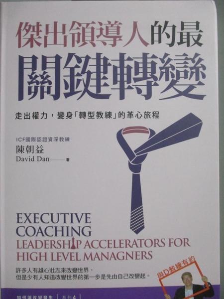 【書寶二手書T1/財經企管_JAB】傑出領導人的最關鍵轉變-走出權力,變身轉型教練...