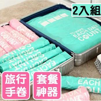 【旅行用 手捲式真空袋 兩個裝】衣物 收納 壓縮袋 衣物打包收納 行李箱 真空壓縮 出國必備