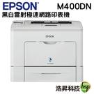 【限時促銷 ↘15990元】EPSON WorkForce AL-M400DN 黑白雷射極速網路印表機