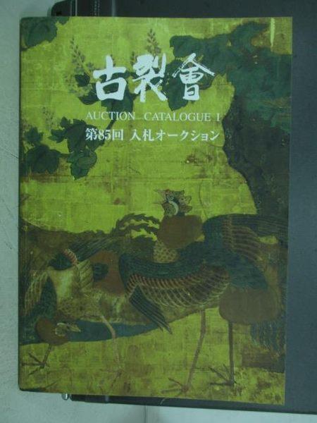 【書寶二手書T7/收藏_YEU】Kogire-Kai Auction Catalogue(I)入札_2015/7