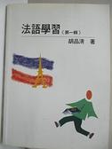 【書寶二手書T8/語言學習_AUB】法語學習(第一輯)_胡品清