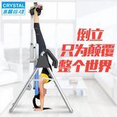 水晶倒立機倒立神器瑜伽增高拉伸倒掛腰椎頸椎器材家用健身器材