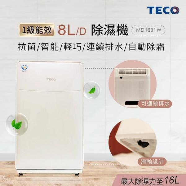 ↙0利率↙TECO東元 8L/日 1級能效 安靜省電 高安全 抗菌除濕機 MD1631W【南霸天電器百貨】