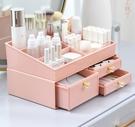 化妝品收納盒桌面置物架多層抽屜式面膜口紅化妝刷收納整理盒網紅【快速出貨八折下殺】