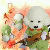 寵物狗狗貓咪衣服變身裝直立裝 搞怪鬼子裝搞笑警長裝日本狗服飾 全館免運