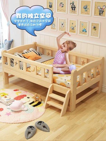 兒童床帶護欄男孩單人床實木女孩嬰兒床小孩床帶護欄加寬床拼接床「爆米花」