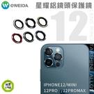 marsfun火星樂 Oweida iPhone 12 pro系列 星耀鋁金屬鏡頭保護鏡 防護 防塵 防撞 增豔 鏡頭蓋 鋁合金