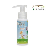 Azeta艾莉塔義大利嬰兒水嫩蜜桃有機按摩油-50ml