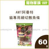 寵物家族-AMT阿曼特-貓專用細切鮪魚條60g