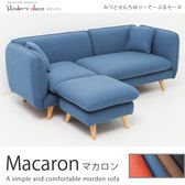 L型沙發 4色 日本MODERN DECO / Macaron 馬卡龍舒適亮彩L型布沙發 / H&D東稻家居