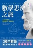 數學思辨之旅(拆解國中數學建立數學素養與能力)