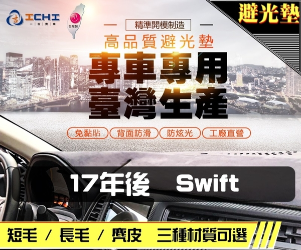 【長毛】18年後 Swift 避光墊 / 台灣製、工廠直營 / swift避光墊 swift 避光墊 swift 長毛 儀表墊
