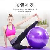 [送打氣筒] 加厚防爆 瑜珈球45cm(400g)【庫奇小舖】彈力球 韻律球 健身球 訓練球 瑜珈用品
