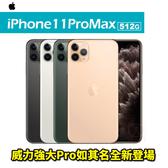 Apple iPhone 11 Pro Max 512G 6.5吋 智慧型手機 24期0利率 免運費