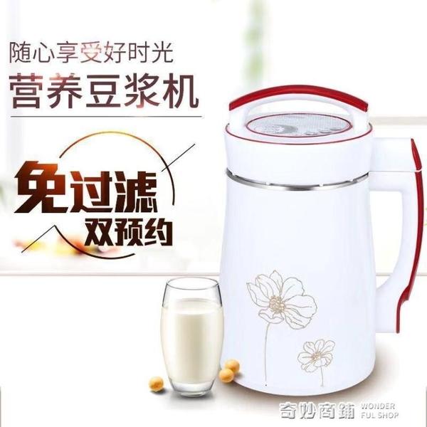 豆漿機家用全自動多功能免煮破壁免濾小型料理米糊榨汁機新款 ATF 奇妙商鋪