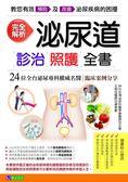 (二手書)完全解析泌尿道診治照護全書