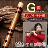 專業笛子初學成人苦竹笛樂器竹笛精制入門e橫笛演奏級g調f兒童c女 NMS生活樂事館