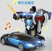 遙控變形車感應變形汽車金剛無線遙控車機器人充電動男孩兒童玩具 完美