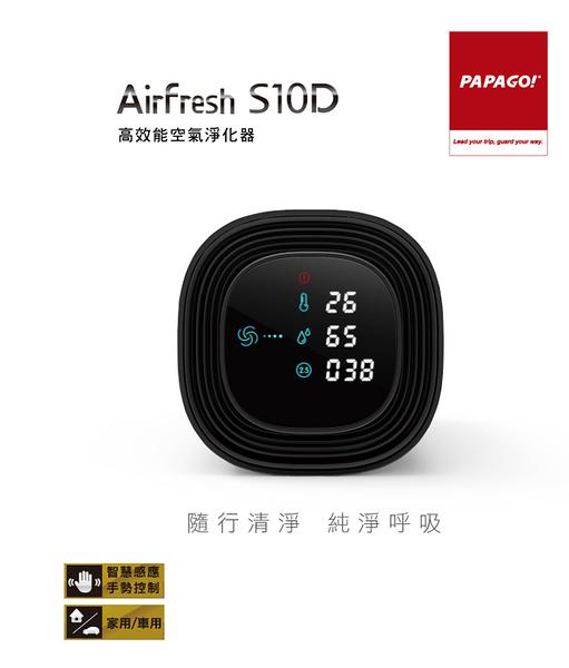 對抗空汙必備! PAPAGO Airfresh S10D空氣淨化器 送小米燈 現貨