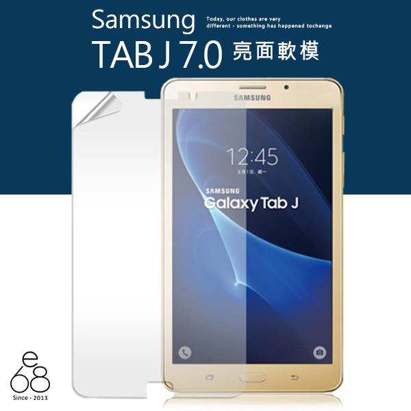 高清 三星 TAB J 7.0 螢幕 保護貼 平板保護貼 亮面 貼膜 保貼 軟膜 samsung